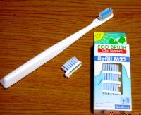 エコ歯ブラシ